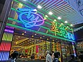 HK Sai Ying Pun 西環正街 Centre Street 翠苑餐廳 Tsui Yuen Restaurant LED sign logo May-2013.JPG
