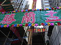 HK Sai Ying Pun Sheung Fung Lane Ghost Festival green sign red words Aug-2012.JPG