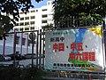 HK Shatin On King Street Leung Kui Kau Lutheran Primary School LKKLPS 01 banner Sept-2012.JPG