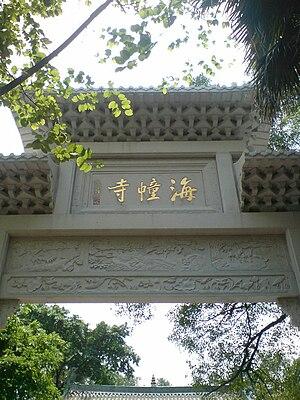 Hoi Tong Monastery - Image: Haichuang Si