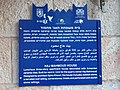 Haj Mahmoud House Jaffa st 222 sign.jpg