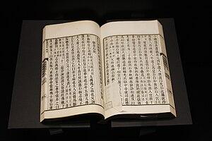 後漢書's relation image