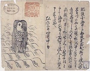 Amabie - An amabie. Wood-block print, late Edo period.