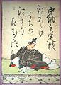 Hyakuninisshu 064.jpg