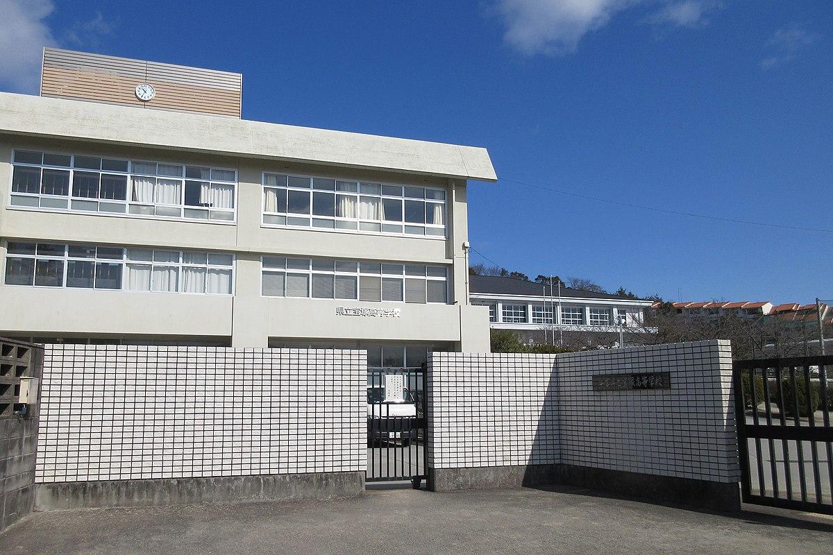 宝塚高等学校