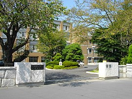 Ibaraki High School & Junior High School.JPG