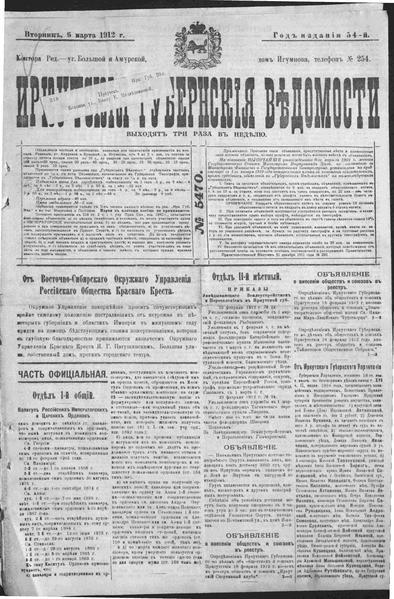 File igv 1912 wikimedia commons - Article 673 code civil ...