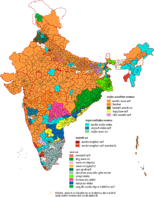 Indische Parlamentswahl 2014 Parteien hi.png