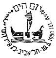 Israel Commemorative Cancel 1950 Maritime Day.jpg