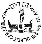 Israel Commemorative Cancel 1950 Maritime Day.jpg