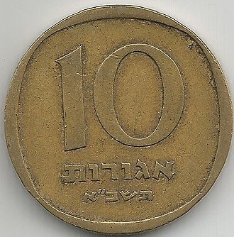 Israeli agora - Image: Israeli coin 10 obverse bronze