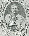 Ivan Dukov Goleshevo IMARO.JPG