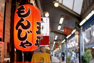 Red lanterns beckoning customers in Tsukishima