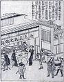 "Japanese candy store in ""The Great Buddha Sweet Shop"" from Akizato Rito's Miyako meisho zue (1787) part 2.jpg"