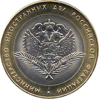 Ministry of Foreign Affairs (Russia) - Image: Jubcoin 2002 10rub ministerstvoinostran nihdel revers