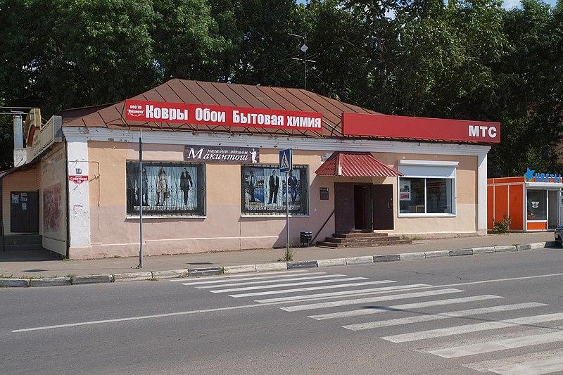 File:Kashira Sovetskaya 19 01.JPG