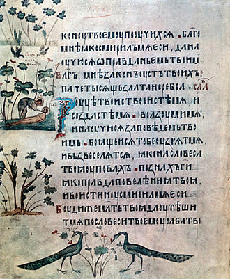 Kiev Psalter of 1397 - A page from the psalter illustrating the creation of Adam and his life in Paradise