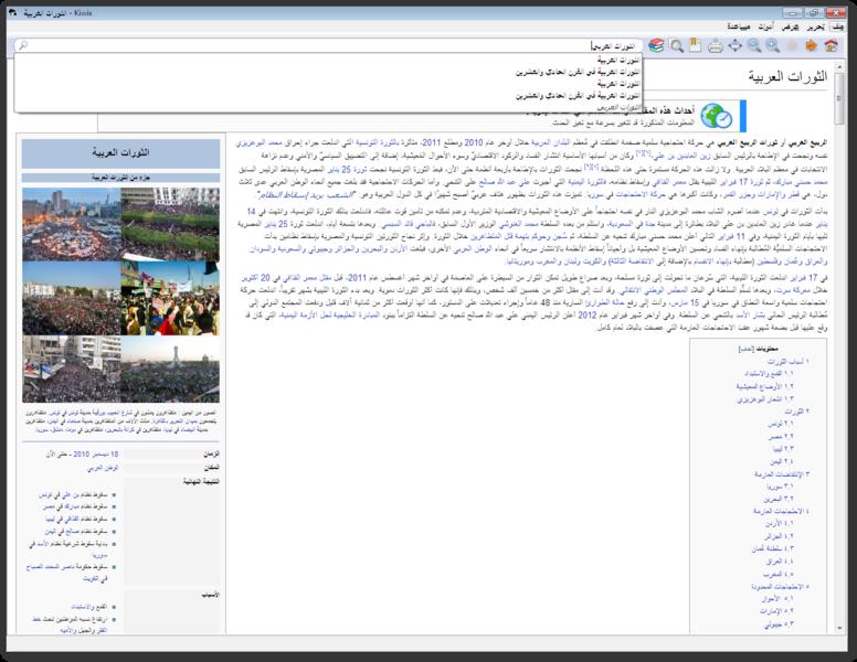 موسوعة ويكيبيديا كيويكس 776px-Kiwix_0.9_beta5_screenshot_ar