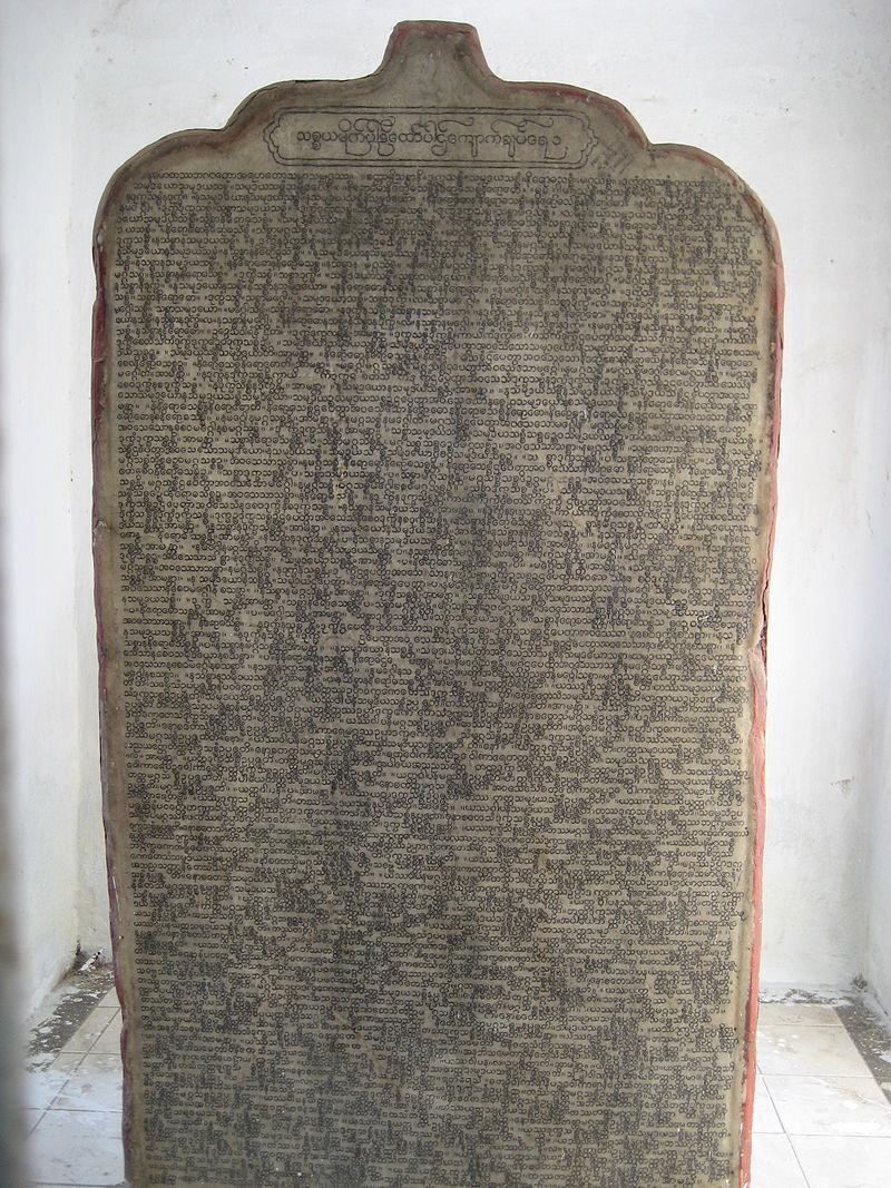 Salah satu lempengan dari Maha Lawkamarazein (Mahā Lokamārajina), Tipitaka terbesar di dunia. Foto: wikipedia.org