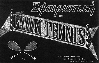 Cover of the first edition of the book about Lawn Tennis by Walter Clopton Wingfield, published in February 1874 Lawn Tennis rule book cover, 1874.jpg