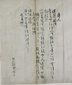 Letter of Heo Mok.png