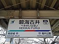 MT-Hekikai-furui-station-name-board.jpg