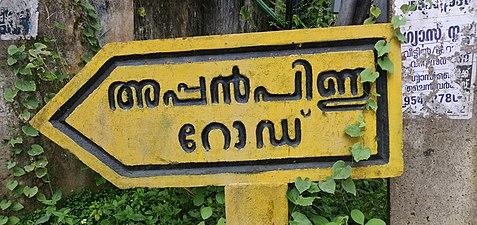 Malayalam board with old style Malayalam letter.jpg