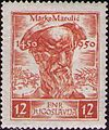 Marko Marulić 1951 Yugoslavia stamp.jpg