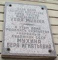 Memorial Plaque to Vera Mukhina in Riga.jpg