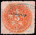 Mexico 1887 customs revenue 24.jpg