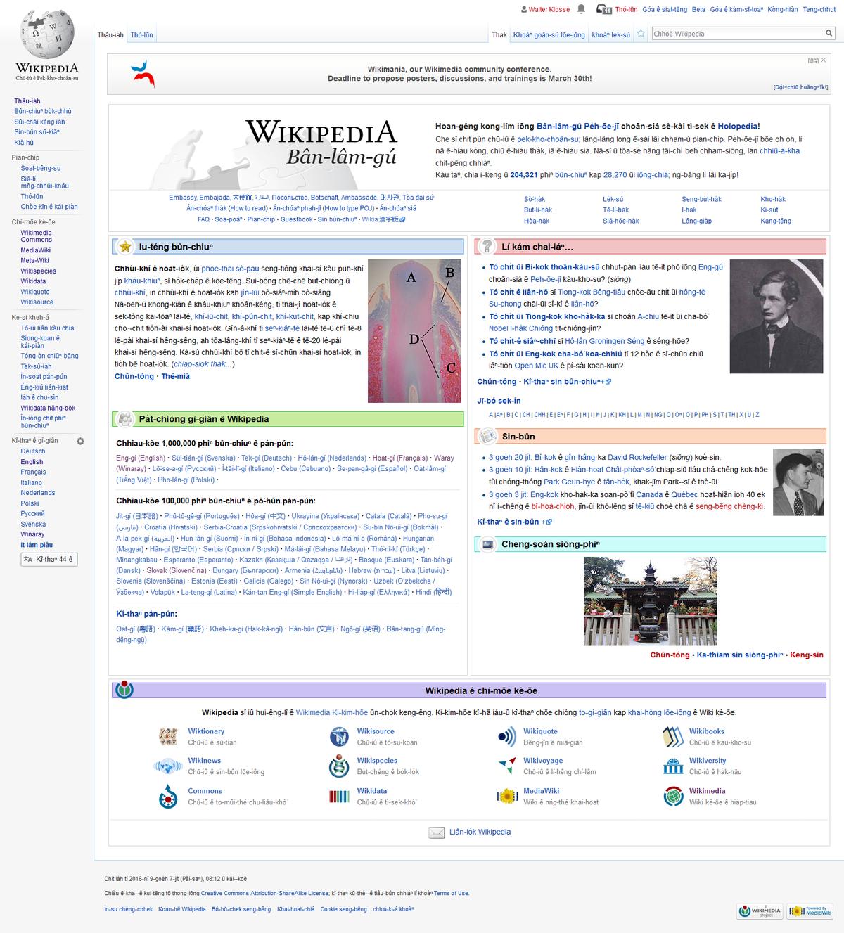 min nan wikipedie wikipedie