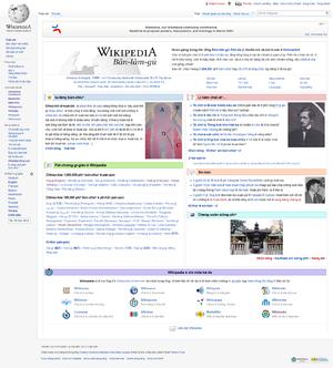 min nan wikipedie wikipedie hlavni strana min nanske wikipedie