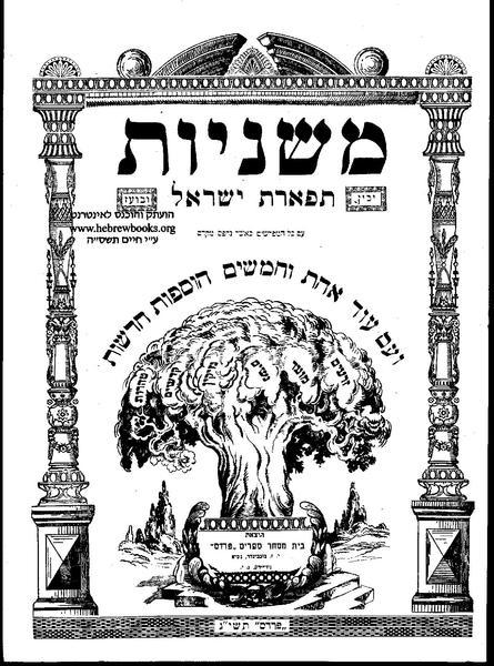 File:Mishnah-A-Zeraim1-Vilna.pdf