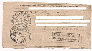 India Post - 1955 money order (front)