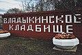 Moscow, entrance of Vladykinskoe Cemetery (31193874735).jpg