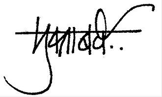 Mukta Barve - Image: Mukta Barve Signature