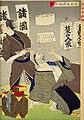NDL-DC 1301633 01-Tsukioka Yoshitoshi-新撰東錦絵 白木屋お駒の話-明治19-crd.jpg