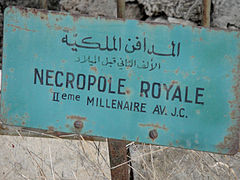 Necropole Royal, Byblos.JPG