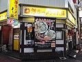 Negi-ramen-yoshiki-Sakae-Nagoya.jpg