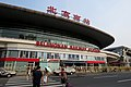 Northern façade of Beijing South Railway Station (20180722170555).jpg