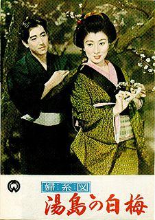 <i>The Romance of Yushima</i>