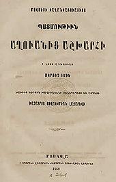https://upload.wikimedia.org/wikipedia/commons/thumb/2/25/Patmutyun_Aghuanits_ashkharhi.JPG/170px-Patmutyun_Aghuanits_ashkharhi.JPG