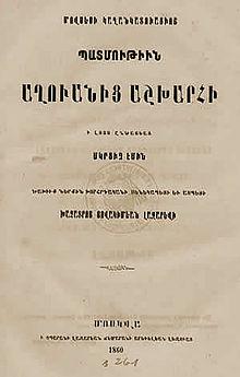 https://upload.wikimedia.org/wikipedia/commons/thumb/2/25/Patmutyun_Aghuanits_ashkharhi.JPG/220px-Patmutyun_Aghuanits_ashkharhi.JPG