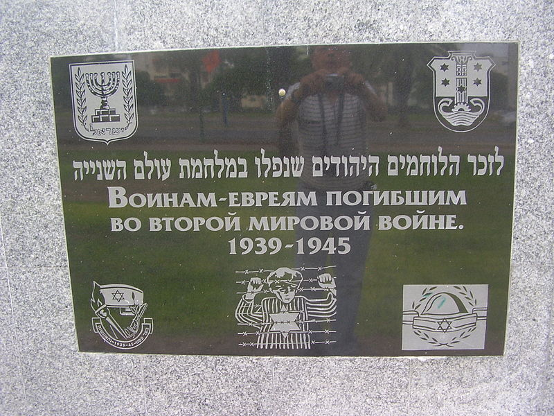 אנדרטה לזכר הלוחמית היהודים שנפלו במלחמת העולם השנ