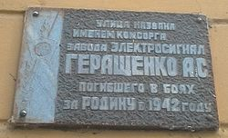Photo of Brown plaque № 39698