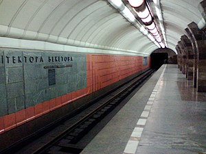 Oleksiivska Line - The Arkhitektora Beketova station's platform.