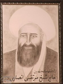 Potrait of Sheikh Morteza Ansari.jpg