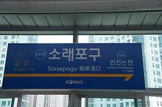 Soraepogu station - Image: Q547126 Soraepogu A01