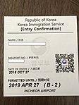 ROK KIS Immigration Entry Slip.jpg