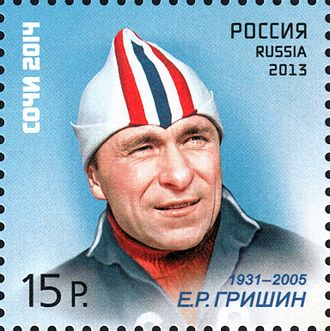 """Yevgeny Grishin (speed skater) - Yevgeny Grishin on a 2013 Russian stamp from the series """"Sports Legends"""""""